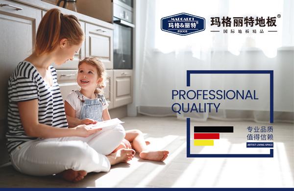 风格定义生活  欧洲500万家族的品质之选