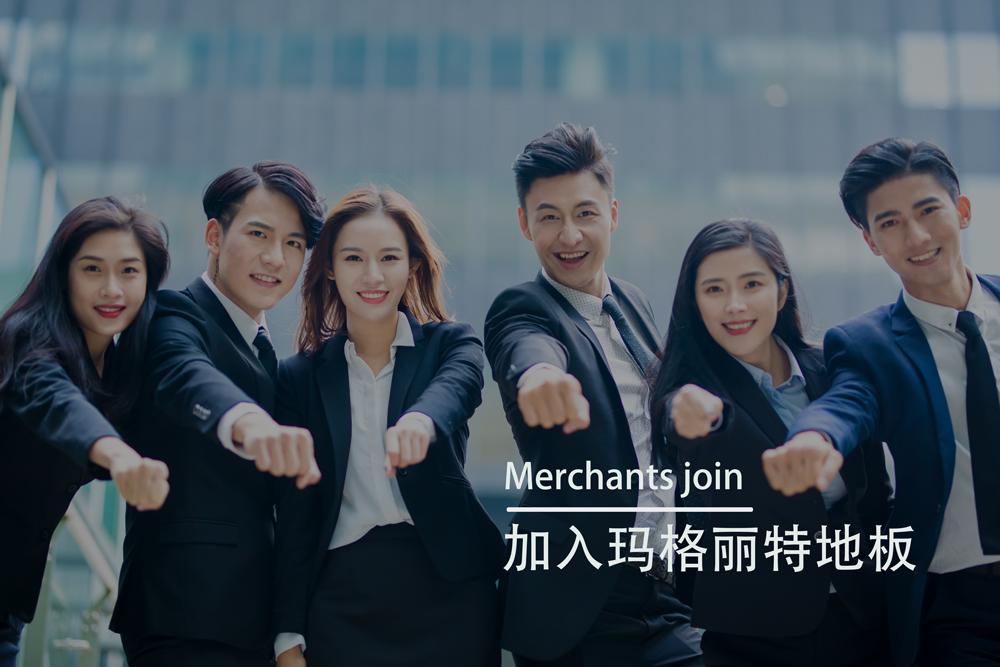 玛格丽特地板加盟代理_玛格丽特地板招商_江苏德高家居有限公司